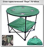 Стол туристический 70*60, садовая мебель, раскладной стол