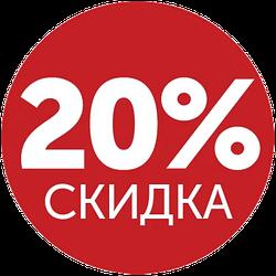 Летние скидки 20%