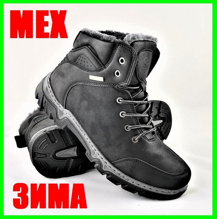 Ботинки ЗИМНИЕ Мужские Кроссовки МЕХ Чёрные Прошиты (размеры: 42,43,44,45,46) - 333