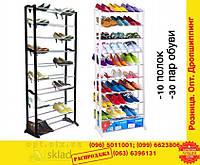 Полка стеллаж стойка органайзер этажерка для обуви на 30 пар Shoe Rac Amazin под обувь Стійка для взуття