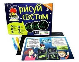 Рисуй светом Планшет для Рисования A4 набор Доска малюй Світлом А4 А5 a5 подарок для ребенка