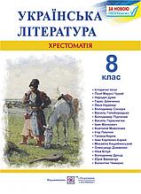 Українська література. 8 клас. Хрестоматія (ПіП)