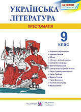 Українська література. 9 клас. Хрестоматія (за новою програмою) (ПіП)