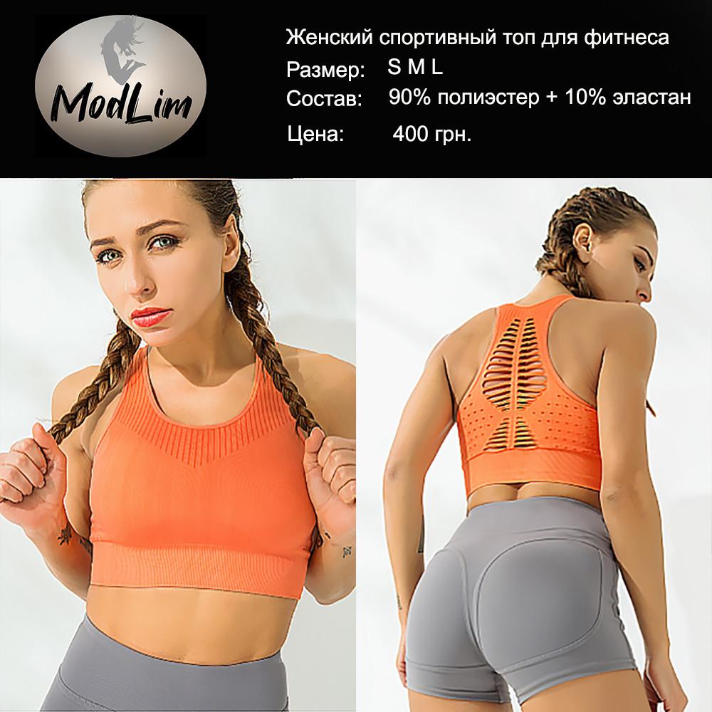 Жіночий компресійний топ для фітнесу і йоги з Push Up р. S M L