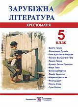 Зарубіжна література. 5 клас. Хрестоматія (ПіП)