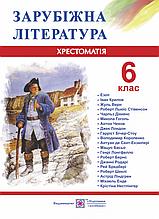 Зарубіжна література. 6 клас. Хрестоматія-посібник (ПіП)