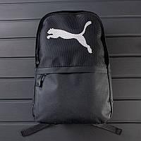 Спортивный рюкзак Puma городской черный стильный крутой портфель Пума на каждый день   ОТЛИЧНОЕ КАЧЕСТВО!