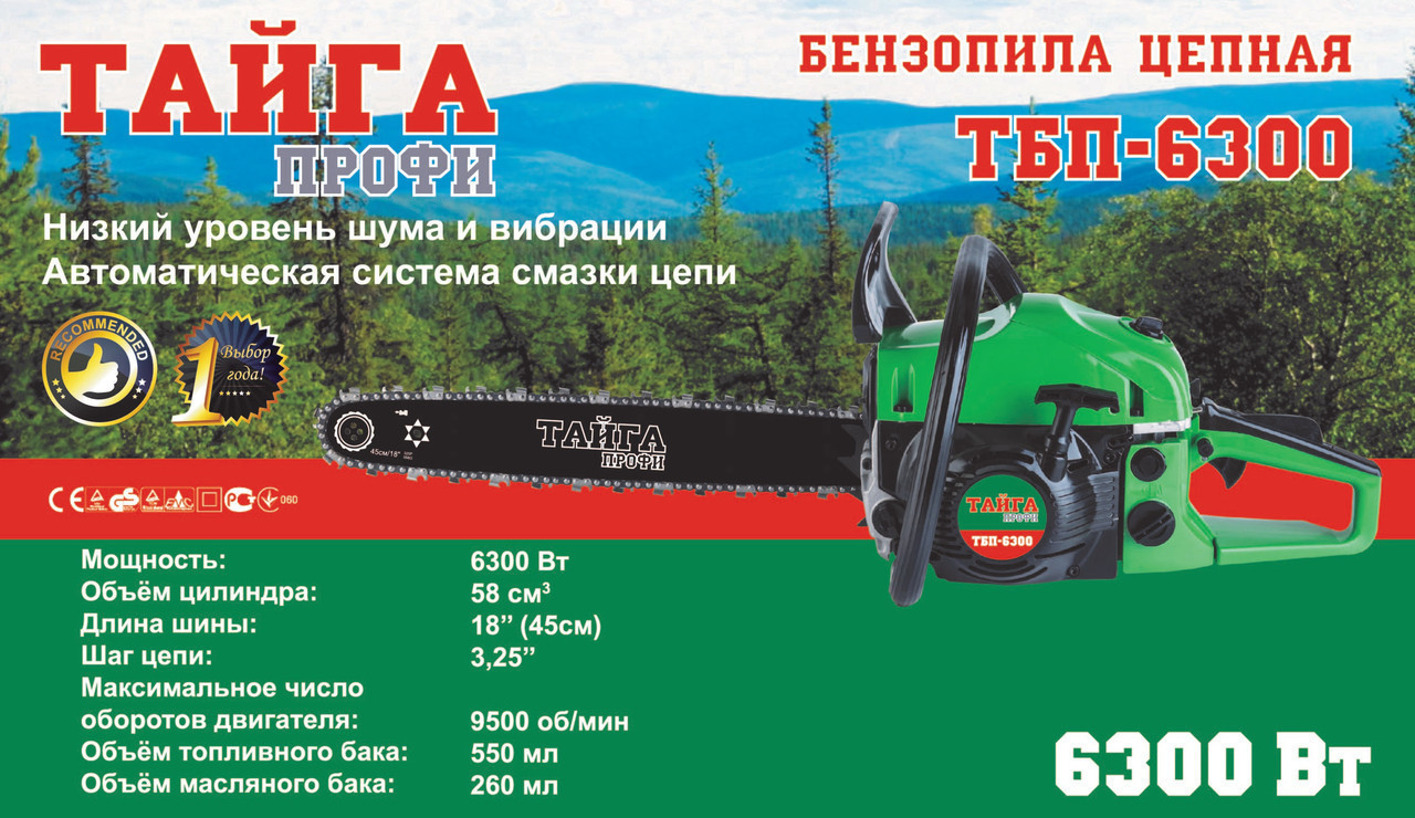 Бензопила Тайга 6300 1 шина 1 цепь