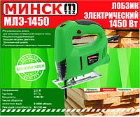 Лобзик Минск 1450 Вт
