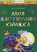 Моя жартівлива книжка Сергей Гордиенко