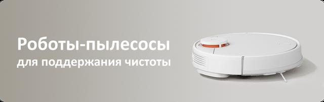 Роботы-пылесосы для поддержания чистоты