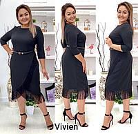 Распродажа! Платье коктейльное с бахрамой с поясом в комплекте, 2 цвета, 48-50,52-54,56-58 код 1197/1Х