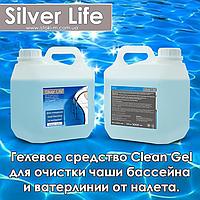 Средство Silver Life гель для очистки чаши бассейна и ватерлинии от налета (Clean Gel), 3л.