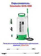 Опрыскиватель аккумуляторный на 10 л (1ведро) Grunhelm GHS-10! Отличный Подарок! Гарантия 2 года!, фото 1