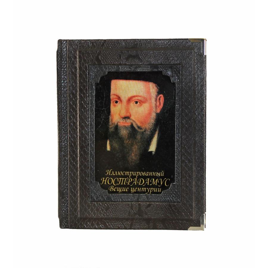 """Книга в кожаном переплете """"Нострадамус. Вещие центурии"""". Иллюстрированная"""