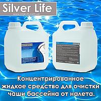 Средство для очистки чаши бассейна от налета (концентрат) Silver Life, 3л.