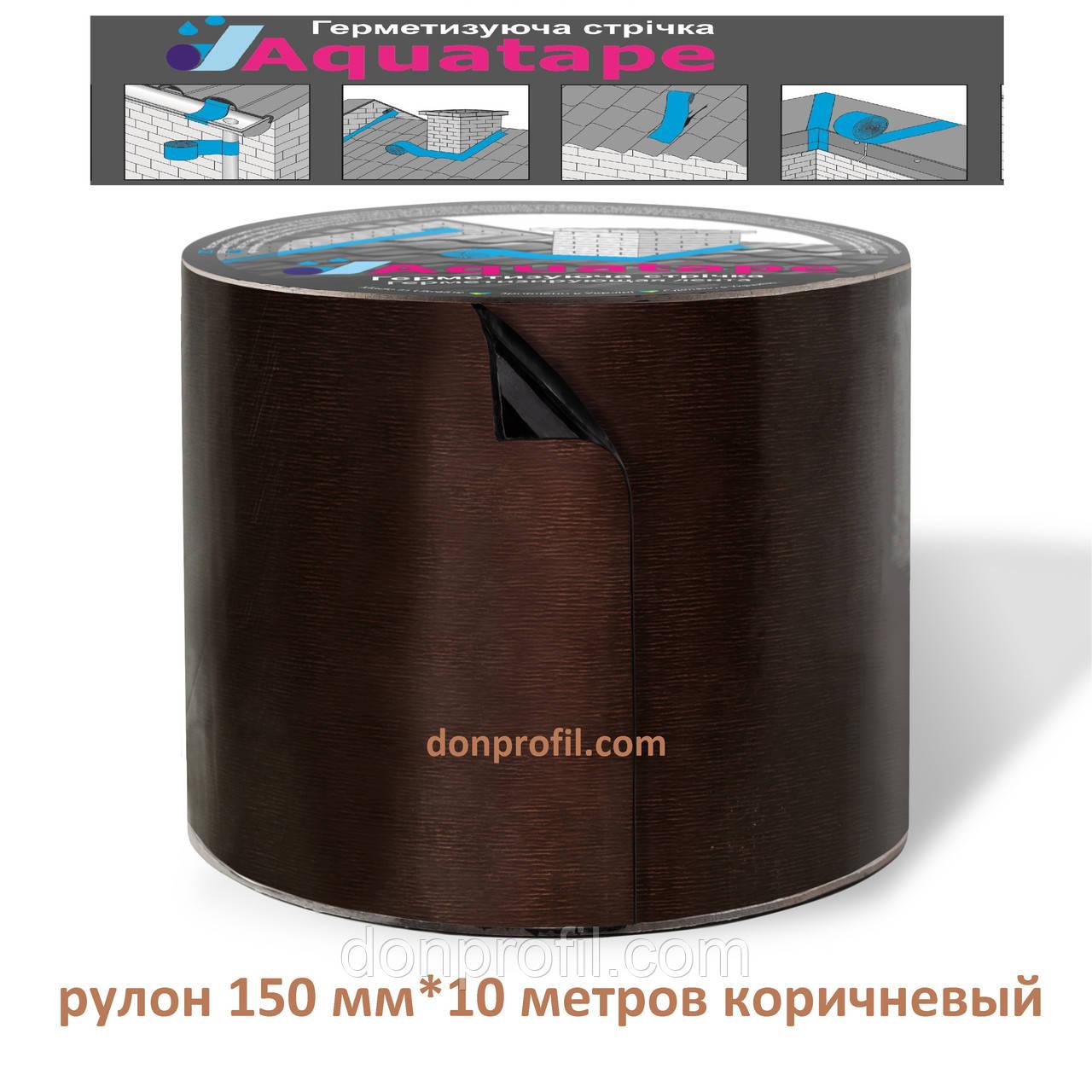 Стрічка AquaTape 150мм*10м/рулон герметизуюча бутилкаучукова