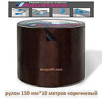 Стрічка AquaTape 150мм*10м/рулон герметизуюча бутилкаучукова, фото 1