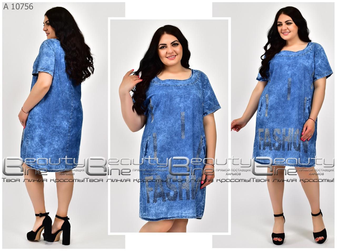 Летнее джинсовое платье батал размеры: 52.54.56.58.60