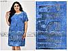 Летнее джинсовое платье батал размеры: 52.54.56.58.60, фото 2