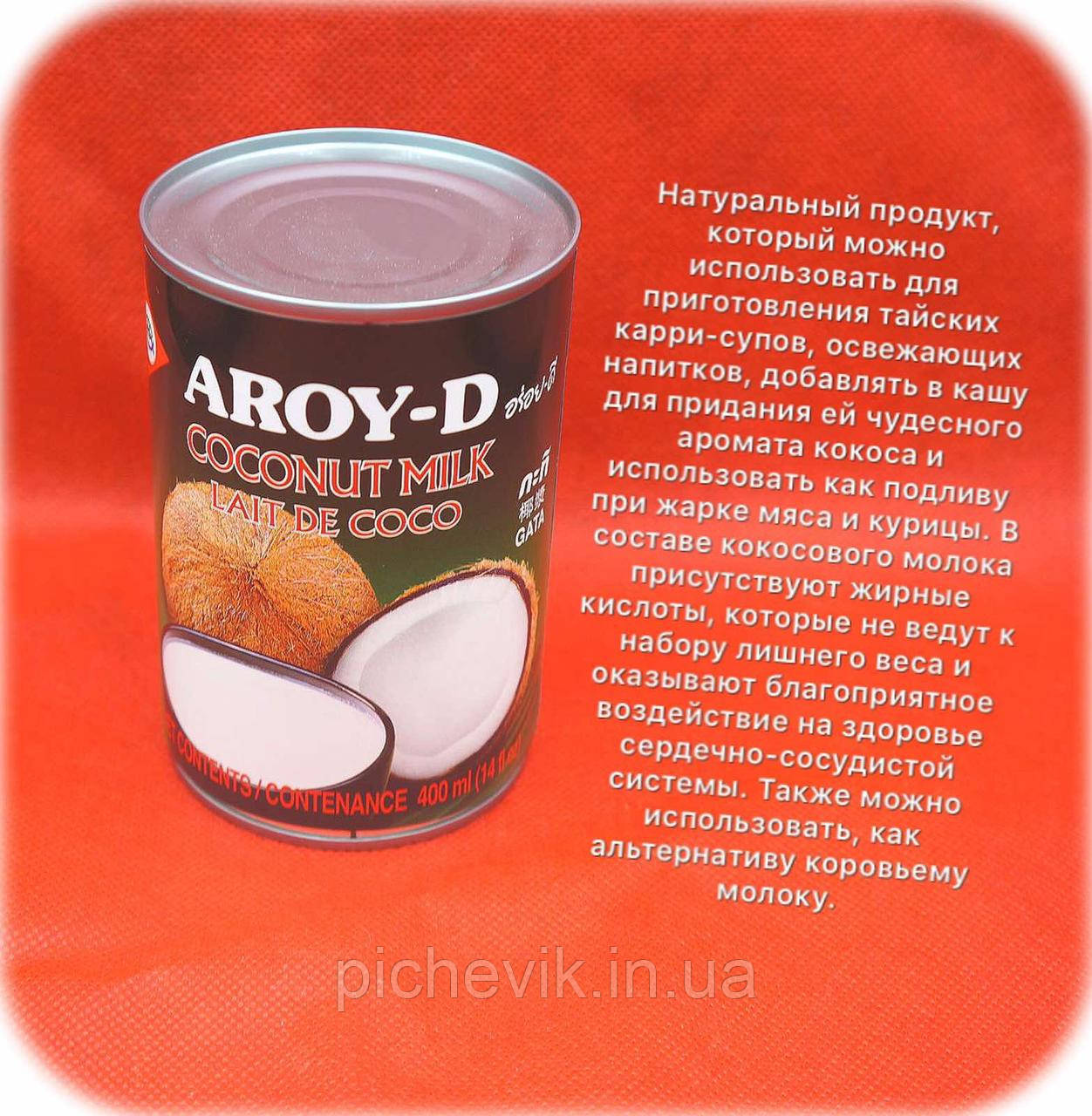 Кокосовое молоко 60% ТМ Aroy-D (Таиланд) Объем:400 мл