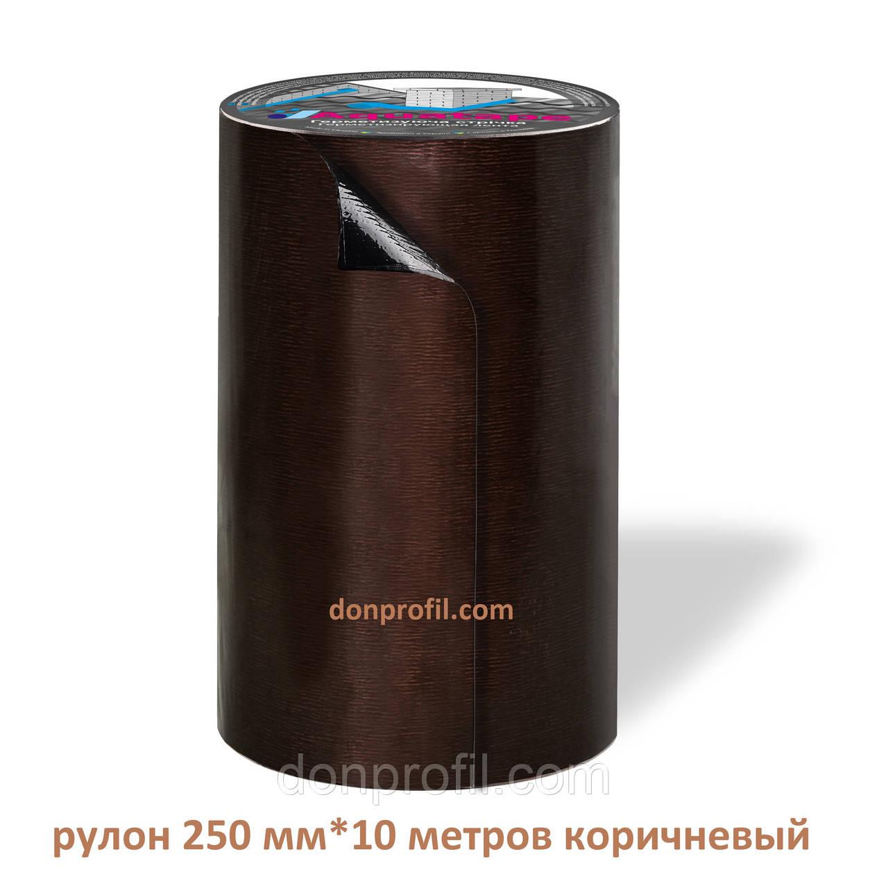 Стрічка AquaTape 250мм*10м/рулон герметизуюча бутилкаучукова