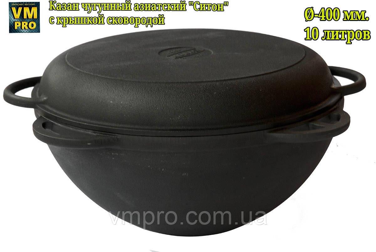 Казан чавунний, азіатський, 400mm/10L з кришкою сковородою, Сітон
