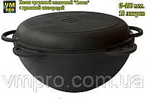 Казан чугунный, азиатский, 400mm/10L с крышкой сковородой, Ситон