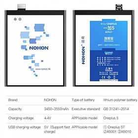 Аккумулятор Nohon BLP637 для OnePlus 5; OnePlus 5T (ёмкость 3450mAh)
