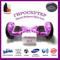 Гироскутер Гироборд Smart Balance Elite Lux 10,5 дюймов Автобаланс фиолетовый