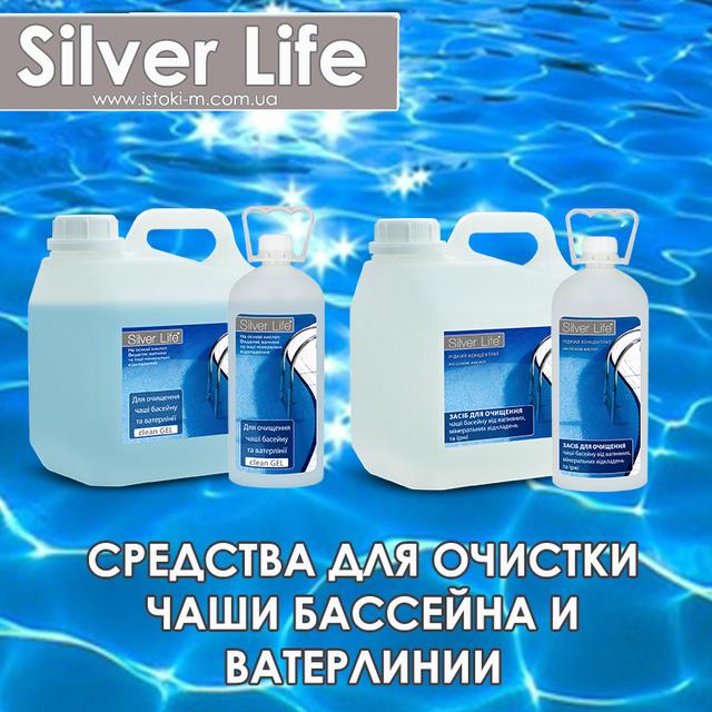 """Средства для очистки чаши бассейна и ватерлинии """"Silver Life"""""""