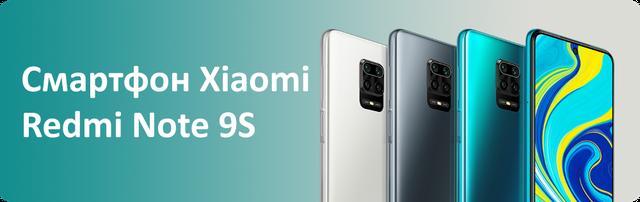 Смартфон Xiaomi Redmi Note 9S