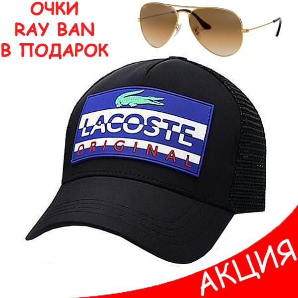 Мужская бейсболка Lacoste кепка тракер с сеткой черная Лакоста  Турция Красивая Брендовая Стильная реплика