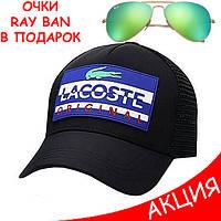 Женская кепка с сеткой Lacoste тракер бейсболка черная Лакоста Турция Красивая Брендовая Стильная реплика