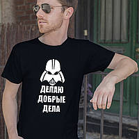 Подарок мужская черная футболка с прикольной надписью - Делаю добрые дела