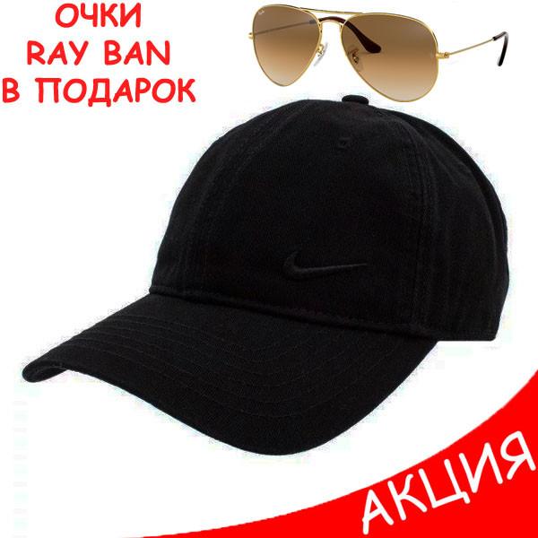 Мужская кепка Nike бейсболка черная Найк 100% Хлопок Турция Качество Брендовая VIP Стильная Молодежная реплика