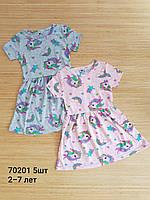 Платья детские ( С 2-7 лет )