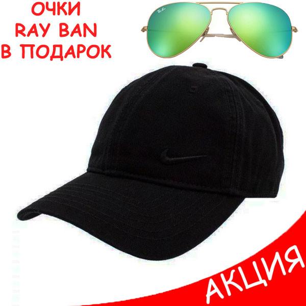Женская Бейсболка Nike Кепка черная Найк 100% Хлопок Турция Качество Брендовая VIP Стильная Молодежная реплика