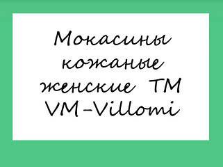Мокасины кожаные женские ТМ VM-Villomi