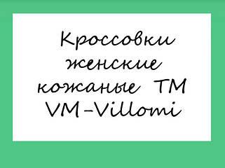Кроссовки женские кожаные ТМ VM-Villomi