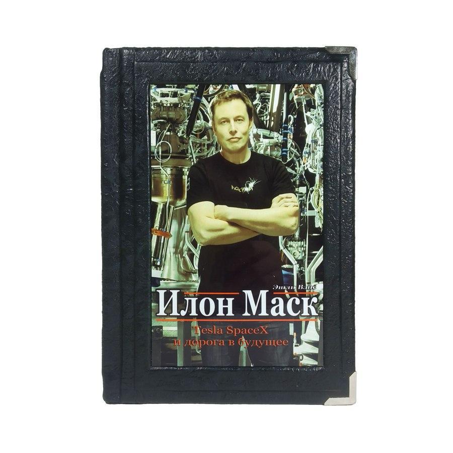"""Книга в кожаном переплете """"Илон Маск. Tesla, SpaceX и дорога в будущее"""""""