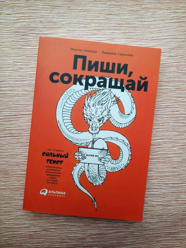 Ильяхов  Пиши, сокращай. Как создавать сильный текст