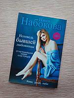 Набокова Исповедь бывшей любовницы