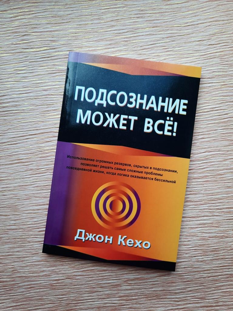 """С.""""Успех""""  Кехо Подсознание может все (газ)"""