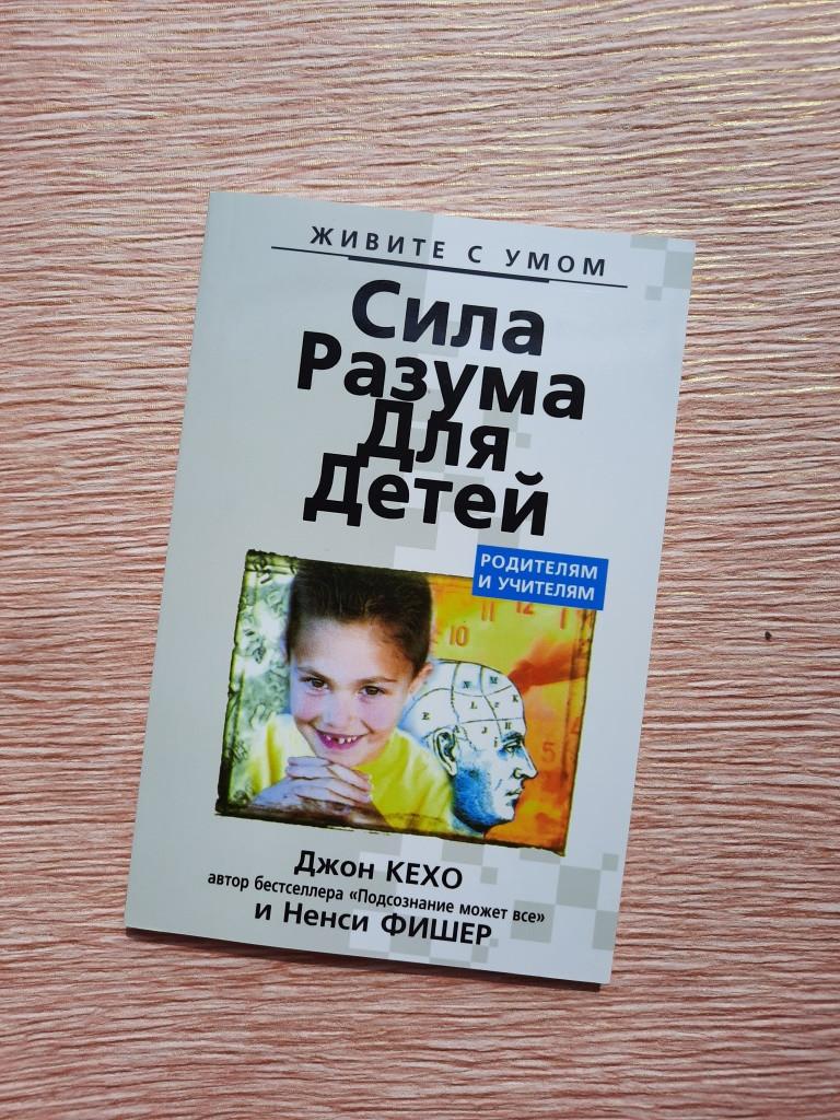 Кехо Сила разума для детей