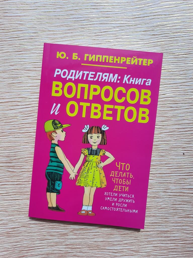 Гиппенрейтер  Родителям: книга вопросов и ответов
