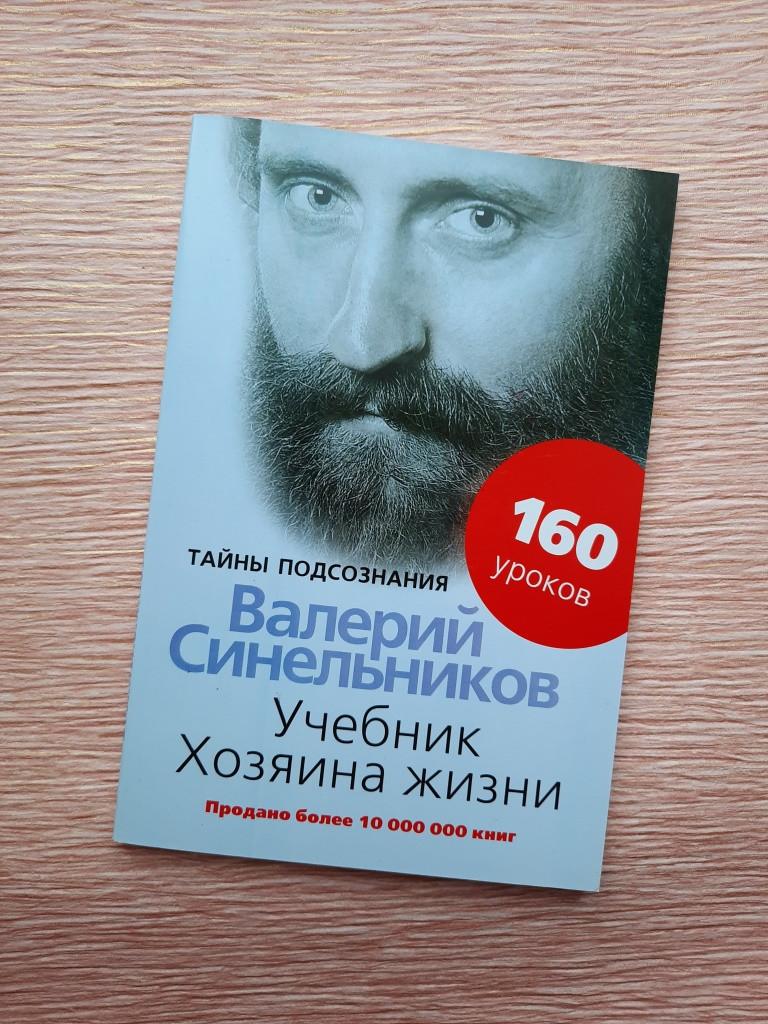 Синельников Учебник Хозяина жизни. 160 уроков