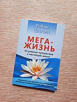 Шарма Мега-жизнь (4-е изд.)