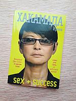 Хакамада SEX + SUCCESS. Самоучитель от self-made woman
