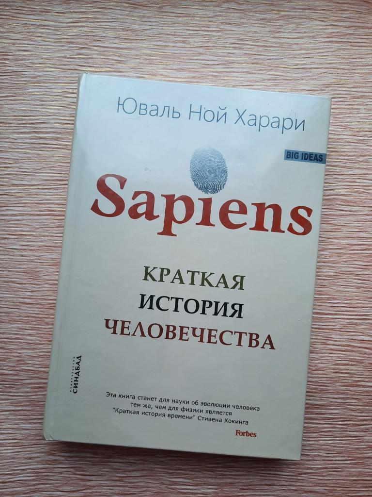 Харари Sapiens. Краткая история человечества
